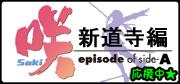 咲-Saki- 新道寺編・決勝進出応援バナー