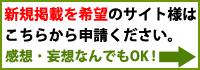咲-Saki-まとめアンテナ募集要項
