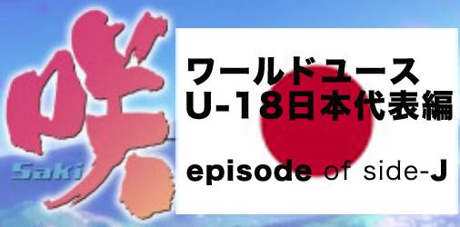 咲-Saki-世界編U-18日本代表編ロゴ01
