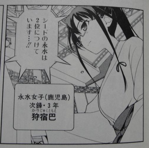 04_狩宿巴