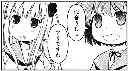 ありですね 咲-Saki- 原村和 似合うじぇ
