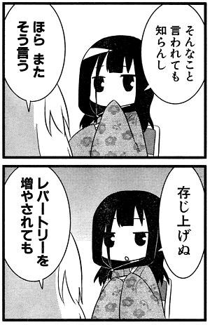 三尋木咏 ぞんじあげぬ