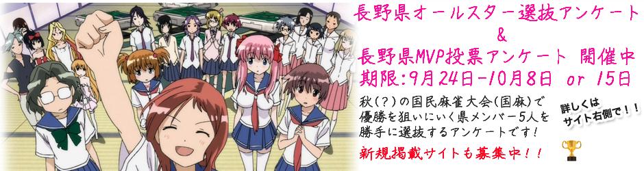 咲-Saki- 長野オールスター決定戦