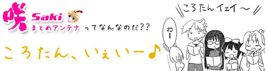 咲-Saki-まとめアンテナ衣たん