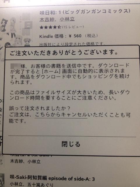Amazon-咲-Saki-厨04