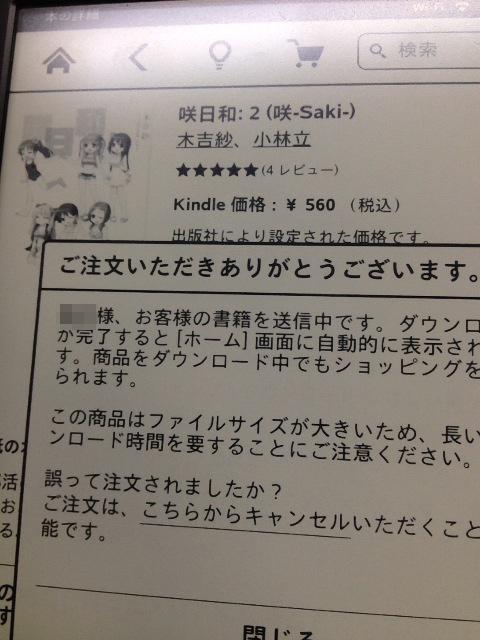 Amazon-咲-Saki-厨05