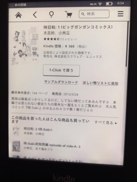 Amazon 咲-Saki-厨2.5