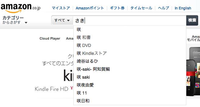 AmazonPC検索サジェスト