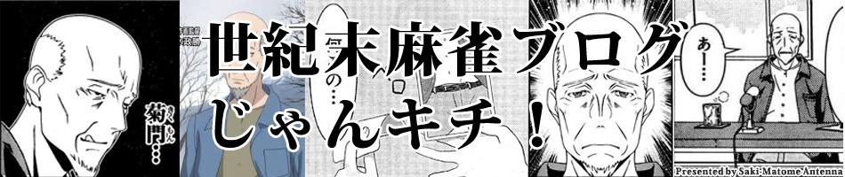 2012_1113_jyankichisan