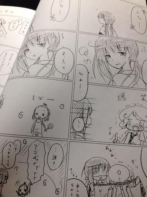 たいやきさん新道寺漫画1