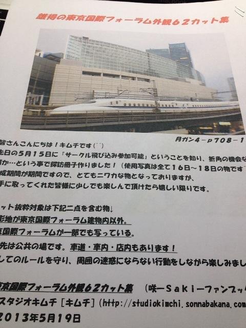 清澄高校麻雀部の楽園4日目_スタジオキムチさん探訪1