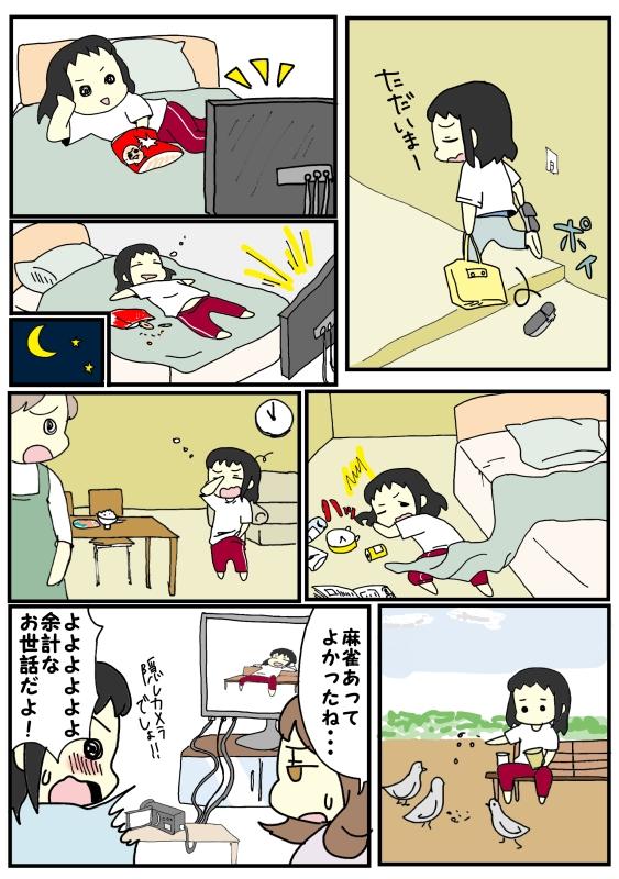 ゆる咲まんが其の弐_すこやんネタ