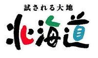 試される大地北海道