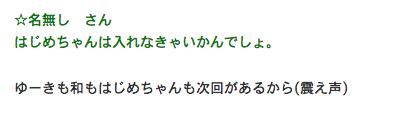 コメント欄_部一(はじめ)01