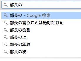 部長の言うことは絶対だじぇ_グーグル検索サジェスト