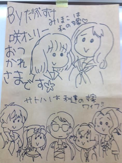 だぶすけさん咲-Saki-オンリーイラスト