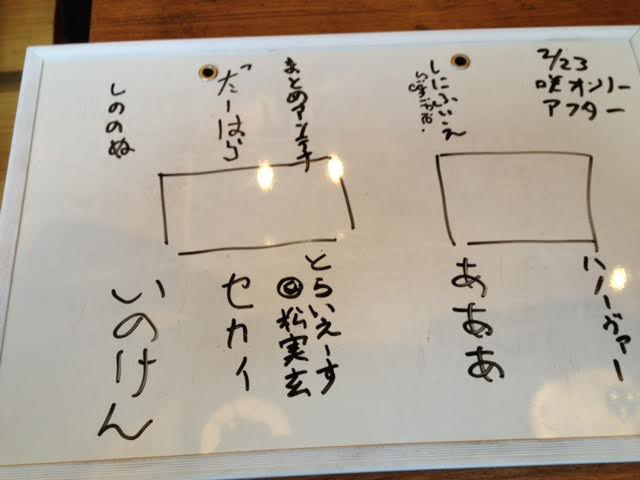 2014_0223_オンリー飲み会1-a