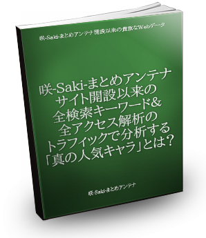 saki-fake2