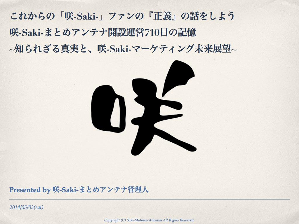 2014_0503_これからの「咲-Saki-」ファンの『正義』の話をしよう 咲-Saki-まとめアンテナ開設運営710日の記憶 ~知られざる真実と咲-Saki-マーケティング未来展望~.001