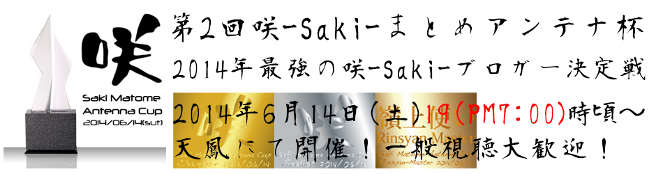 sakimatomecup_20130519