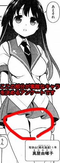 真屋由暉子ニーソが似合うキャラ決定戦