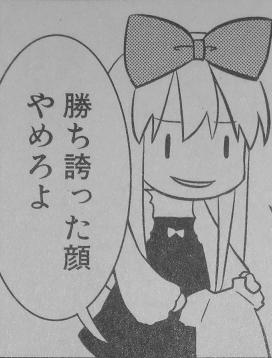 咲日和-天江衣-勝ち誇った顔