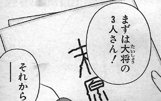 末原さん_カタカタサイン